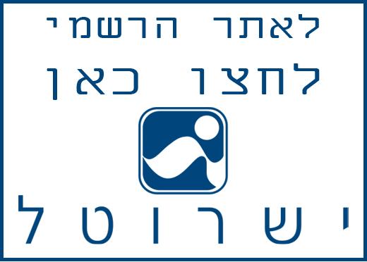 מלון אוריינט ירושלים ישרוטל Isrotel Exclusive Collection