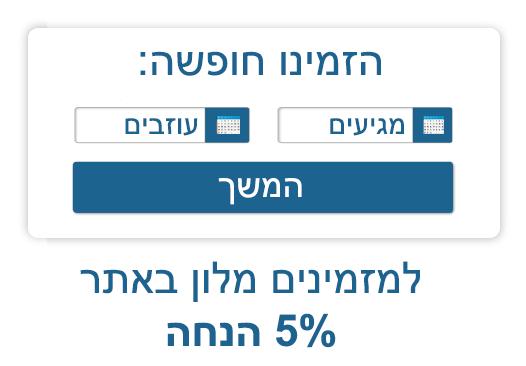 מלון אוריינט ירושלים ישרוטל בוקינג